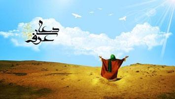 یوم عرفہ اللہ تعالی کی معرفت،پہچان اور محبت کا دن